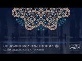 Шейх Ат-Тарифи - Описание молитвы Пророка صلى الله عليه وسلم (часть 3) Озвучка