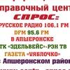 """""""СПРОС"""" - Информационно-Справочный Центр Апшерон"""