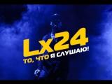 Видео приглашение Lx24 Крым Симферополь