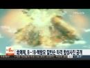 КНДР разместила на своем сайте видео, где уничтожает армию США