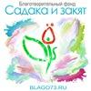 Blagotvoritelny-Fond Sadaka-I-Zakyat