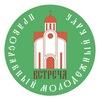 """Православный молодёжный клуб """"ВСТРЕЧА"""""""