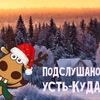 Подслушано Усть-Куда❄️