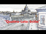Программа Quattro_leto 2017