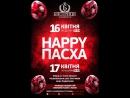 HAPPY ПАСХА 2017–♔ БИСТРИЦЯ - night club bar hookah ♔