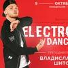 Школа Электродэнса (Electro Dance) в Н.Новгороде