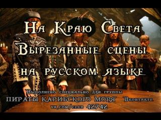 Пираты Карибского Моря На Краю Света - вырезанные сцены на русском языке