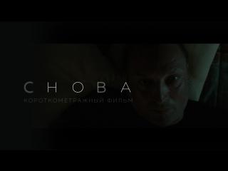 СНОВА - Короткометражный фильм | ONE SIDE MEDIA