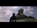 Двойная Рокировка 3   Mou gaan dou III: Jung gik mou gaan (2003) Chi + Rus Sub (720p HD)