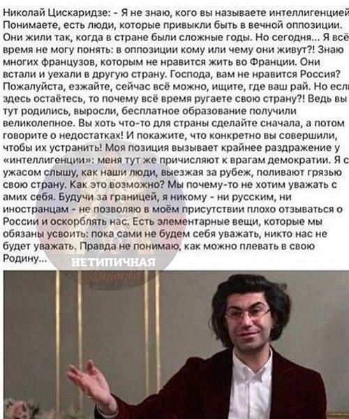 Николай Цискаридзе о российской «интеллигенции»