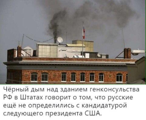 Чёрный дым над зданием генконсульства