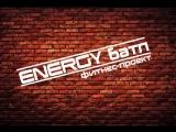 фитнес-проект по трансформации тела Energy батл 5! ИДЕТ НАБОР УЧАСТНИЦ запись по телефону 262-777