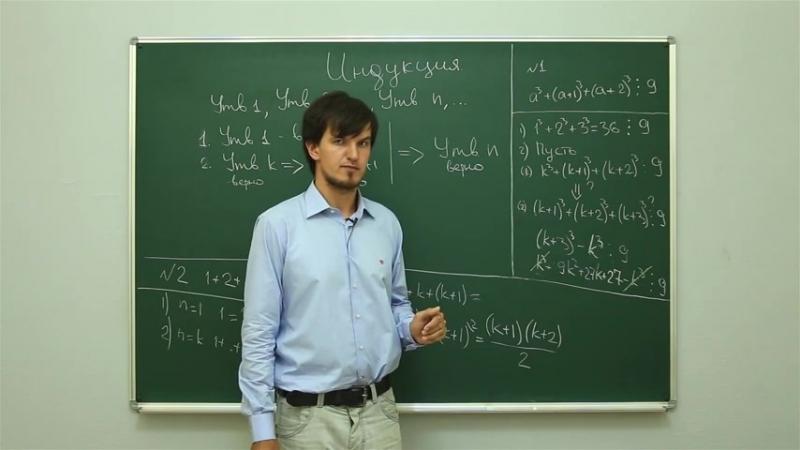 Математика. Олимпиадная математика- Метод математической индукции. Центр онлайн-обучения «Фоксфорд»