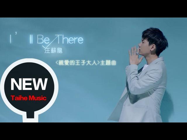 汪蘇瀧 Silence Wang 【I'll Be There《親愛的王子大人》主題曲】官方完整版 MV