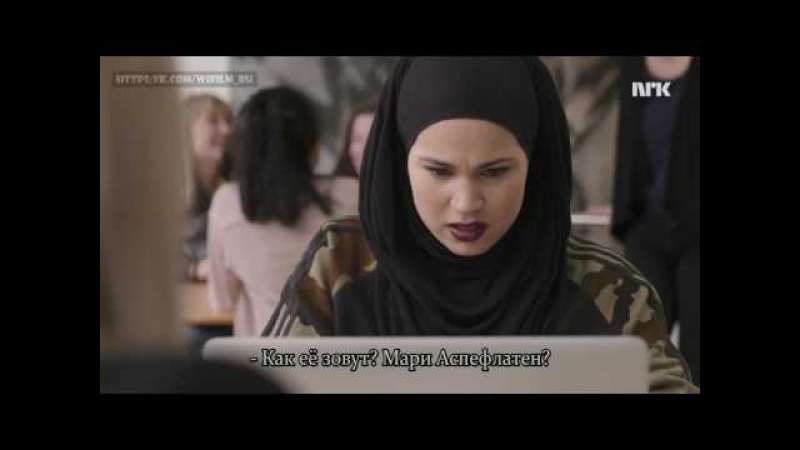 СТЫД СКАМ SKAM 4 сезон 4 серия часть 3 Не судите меня Русские субтитры