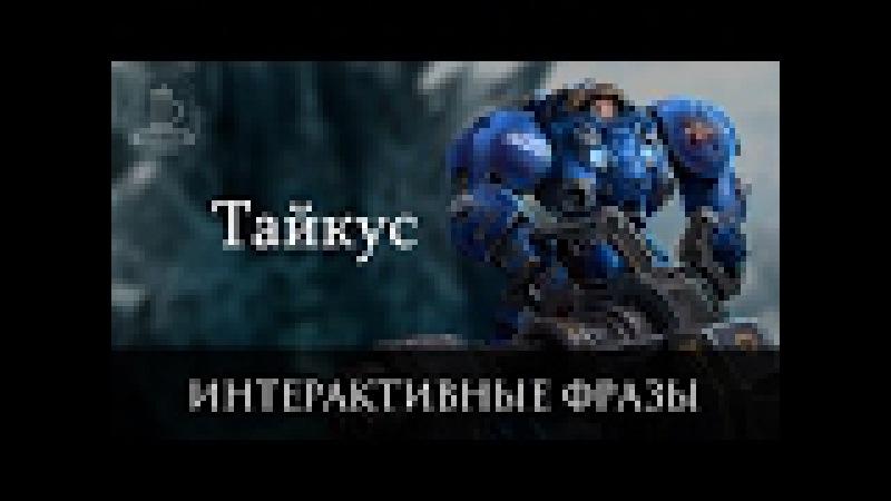 Тайкус Интерактивные Фразы Heroes of the Storm
