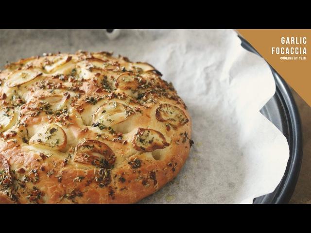 갈릭 포카치아 만들기 홈메이드 빵 레시피 How to make Garlic Focaccia Home made bread recipe Cooking tree 쿠킹트리
