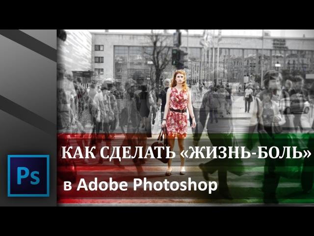 Как сделать жизнь-боль. Выделение цветовых акцентов на фото в Adobe Photoshop | Graphic Hack