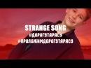 STRANGE SONG - #ДорогуТарасу