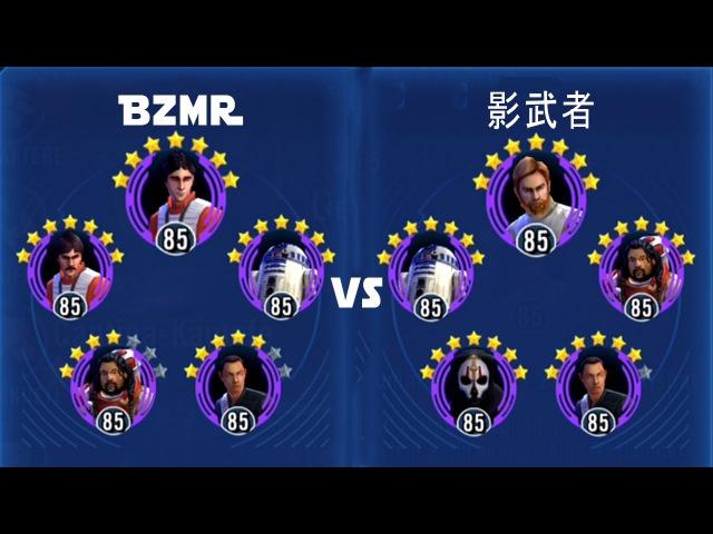 Wiggs, Chaze, Zeta R2D2 VS. GK, Chaze, zNihilus, R2D2 | SWGOH Arena