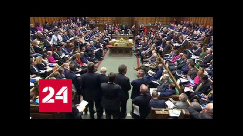 Brexit: британские депутаты приняли билль о выходе из ЕС