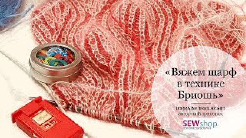 Вяжем шарф в технике Бриошь - ВЫИГРАЙ ВЯЗАЛЬНУЮ МАШИНУ от Lorraine