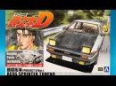 Aoshima 1/24 - Initial D Toyota AE86 Trueno w/4AGE