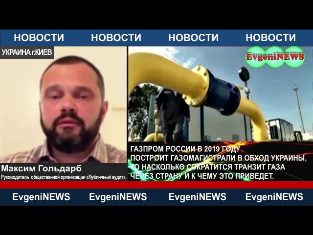 Как только Россия построит в обход Украины газопровод, вся газотранспортная сет...