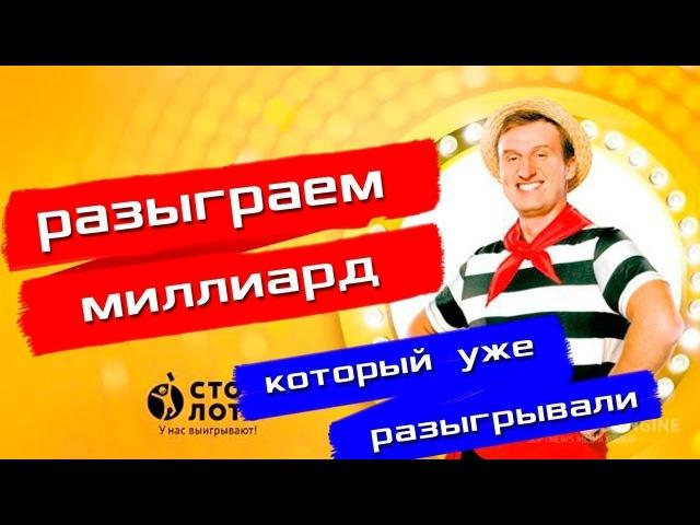 Миллиард рублей от СтоЛото! Лотереи 2017 года. Русское лото, Жилищная лотерея...