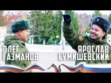 Олег Газманов и Ярослав Сумишевский - Россия (Флешмоб в Армии)