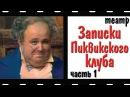 Записки Пиквикского клуба Калягин Гафт Быков Диккенс Комедия Часть 1