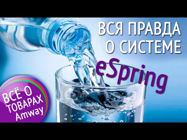 Система очистки воды eSpring. Что говорят Эксперты