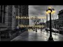 Н. Тихонова - Шел по улицам Бог