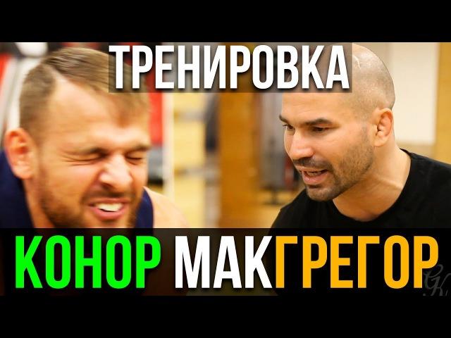 ТРЕНИРОВКА КОНОРА МАКГРЕГОРА F A S T ARTEM LOBOV UFC