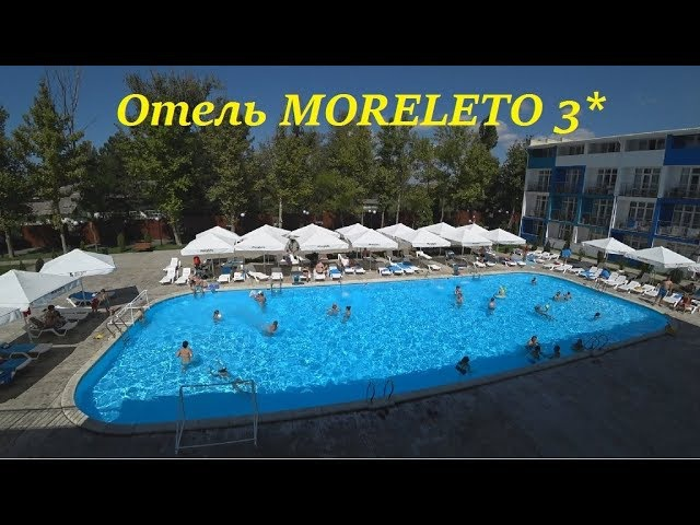 Отель Moreleto 3* всё включено.Анапа,сентябрь 2017 года.