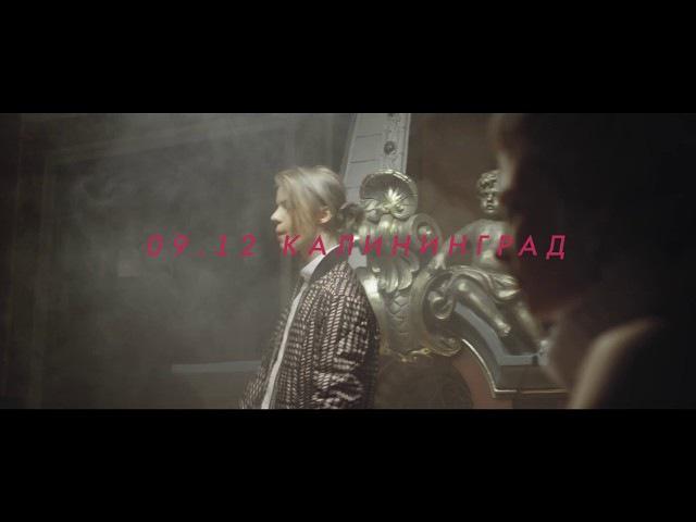 КАЛИНИНГРАД / LONELY STAR 2017 / 9 ДЕКАБРЯ