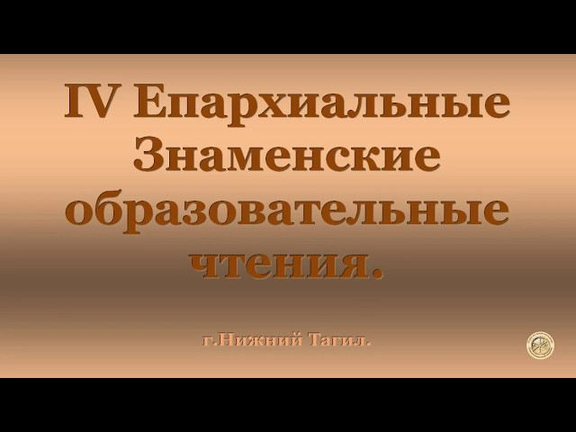 О молитвенной практике.IV Знаменские чтения.ОДМ-2017г.