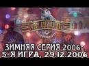 Что? Где? Когда? Зимняя серия 2006г., 5-я игра, финал года от 29.12.2006 (интеллектуальная игра)