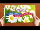 День Семьи, Любви и Верности с OVK 8/07/2017