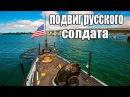 Американские военные стали друзьями Путина после подвига русского солдата
