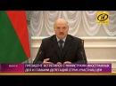 Александр Лукашенко Надо строить не новые железные занавесы, а наводить мосты