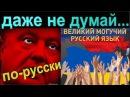 По русски не думать! Зачем на Украине создают Языковой Г℮стапо И качественный ...