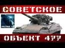 Объект 477(А): Боксёр / Молот - последний ОБТ СССР