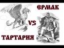 Воевал ли Ермак против Великой Тартарии?