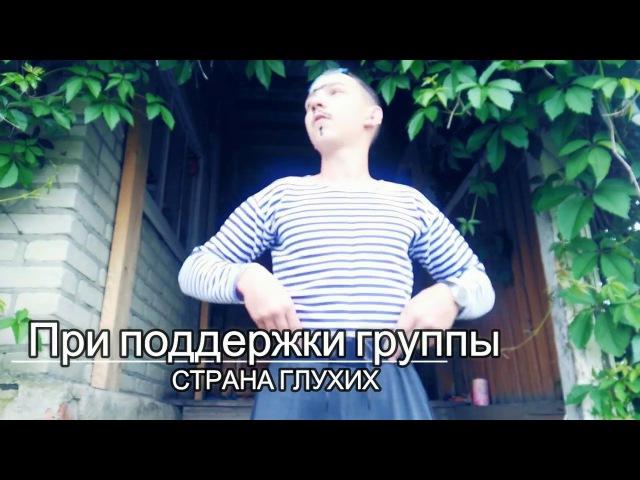 DEAF комедия Бездельник