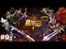 Dynasty Blades 9 Прохождение Gameplay iOS/Android Классная ММОRPG для мобильных устройств