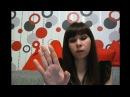 Хиромантия. Занятие 1 - Пальцы и их значение. Эксперт Наталья Ковалева