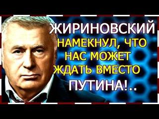 Жириновский намекнул, что нас может ждать вместо Путина!