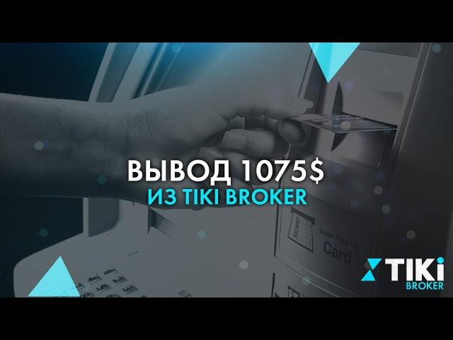 Брокер Тики | Вывод средств 1075$