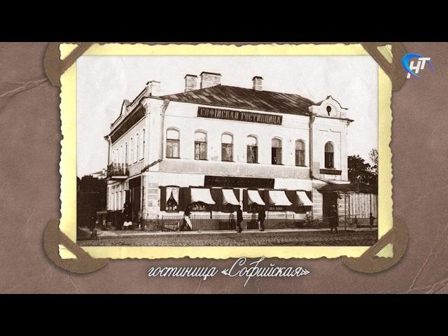 Новгородский фотоальбом. Гостиница «Софийская»